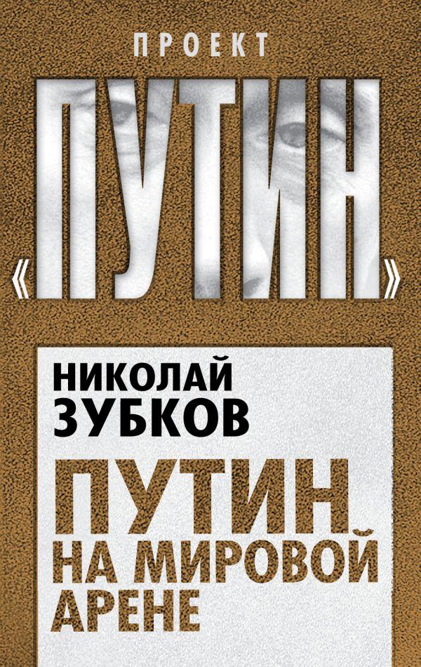 Путин на мировой арене Зубков Н.П.