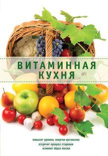 - Витаминная кухня обложка книги