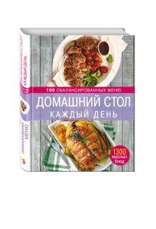 - Домашний стол каждый день. 100 сбалансированных меню. 1300 вкусных блюд обложка книги
