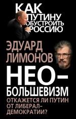 Лимонов Э.В. - Необольшевизм. Откажется ли Путин от либерал-демократии? обложка книги