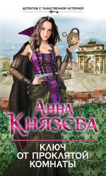 Князева А. - Ключ от проклятой комнаты обложка книги