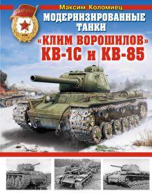 Коломиец М. - Модернизированные танки «Клим Ворошилов» КВ-1С и КВ-85 обложка книги