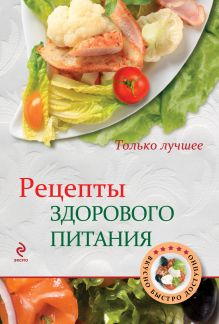 Жук К.В. - Рецепты здорового питания обложка книги