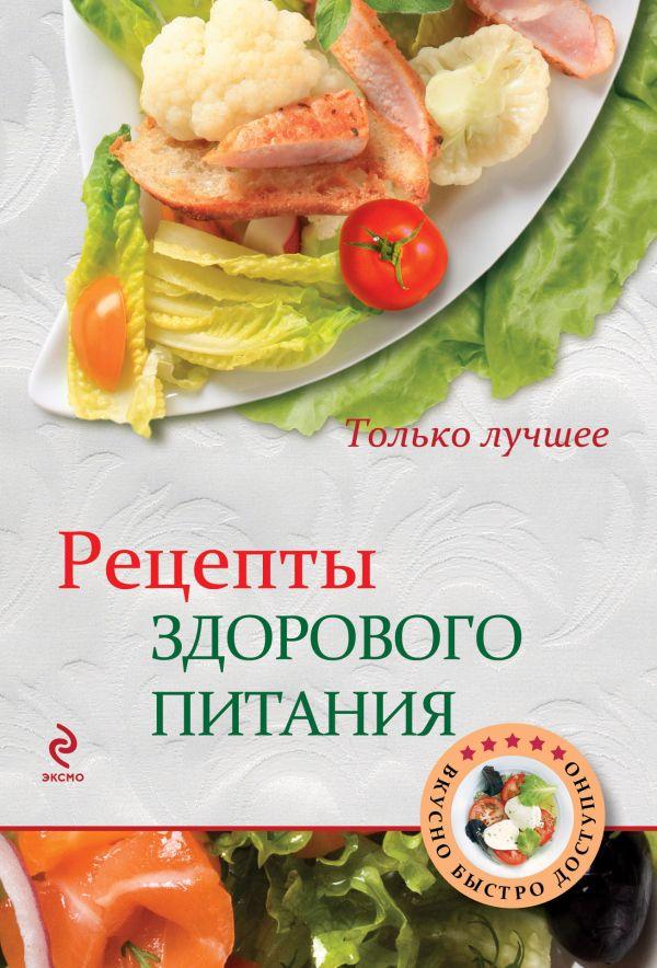 Рецепты здорового питания Жук К.В.
