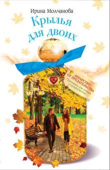 Молчанова И. - Крылья для двоих обложка книги