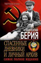 Берия Л.П. - Спасенные дневники и личный архив. Самое полное издание' обложка книги