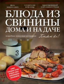 - Блюда из свинины дома и на даче обложка книги