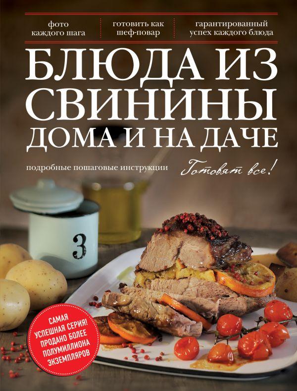 Блюда из свинины дома и на даче