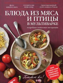 - Блюда из мяса и птицы в мультиварке обложка книги