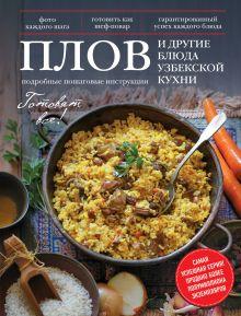 - Плов и другие блюда узбекской кухни обложка книги