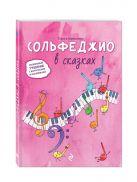 Камозина О.П. - Сольфеджио в сказках. Волшебный учебник с карточками и наклейками' обложка книги