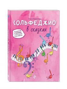 Камозина О.П. - Сольфеджио в сказках. Волшебный учебник с карточками и наклейками обложка книги