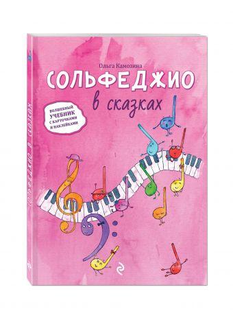 Сольфеджио в сказках. Волшебный учебник с карточками и наклейками Камозина О.П.