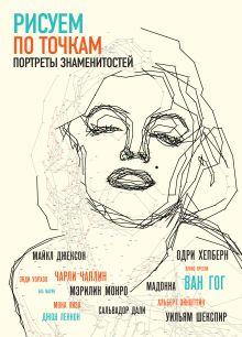 Томас Павитт - Рисуем портреты знаменитостей по точкам обложка книги
