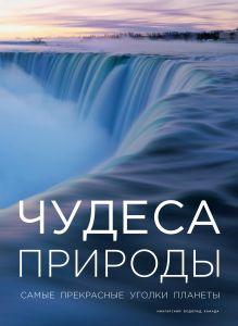 - Чудеса природы обложка книги