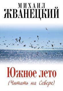Жванецкий М.М. - Южное лето (Читать на Севере) обложка книги