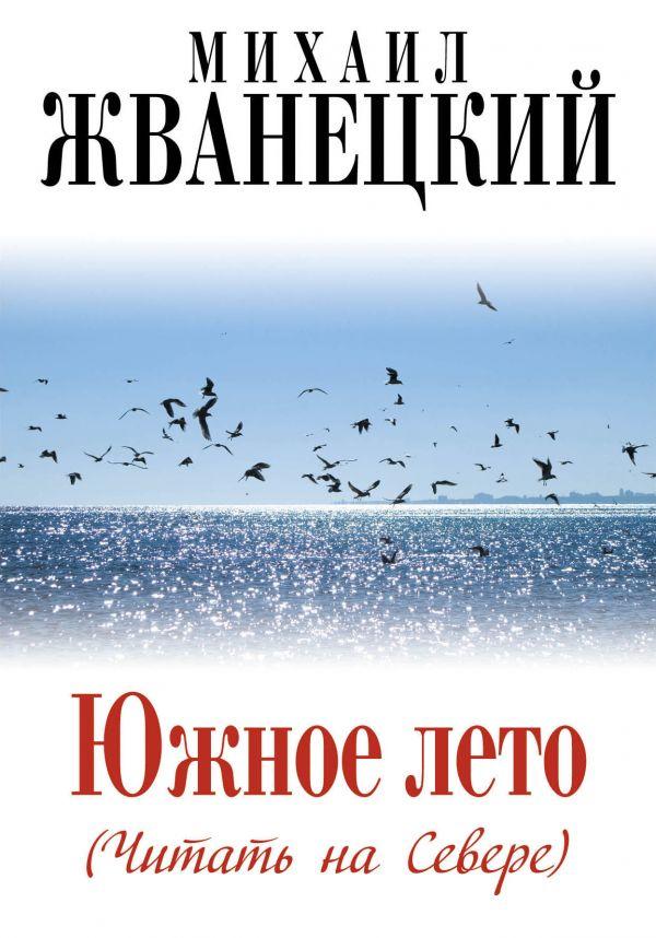 Южное лето (Читать на Севере) Жванецкий М.М.