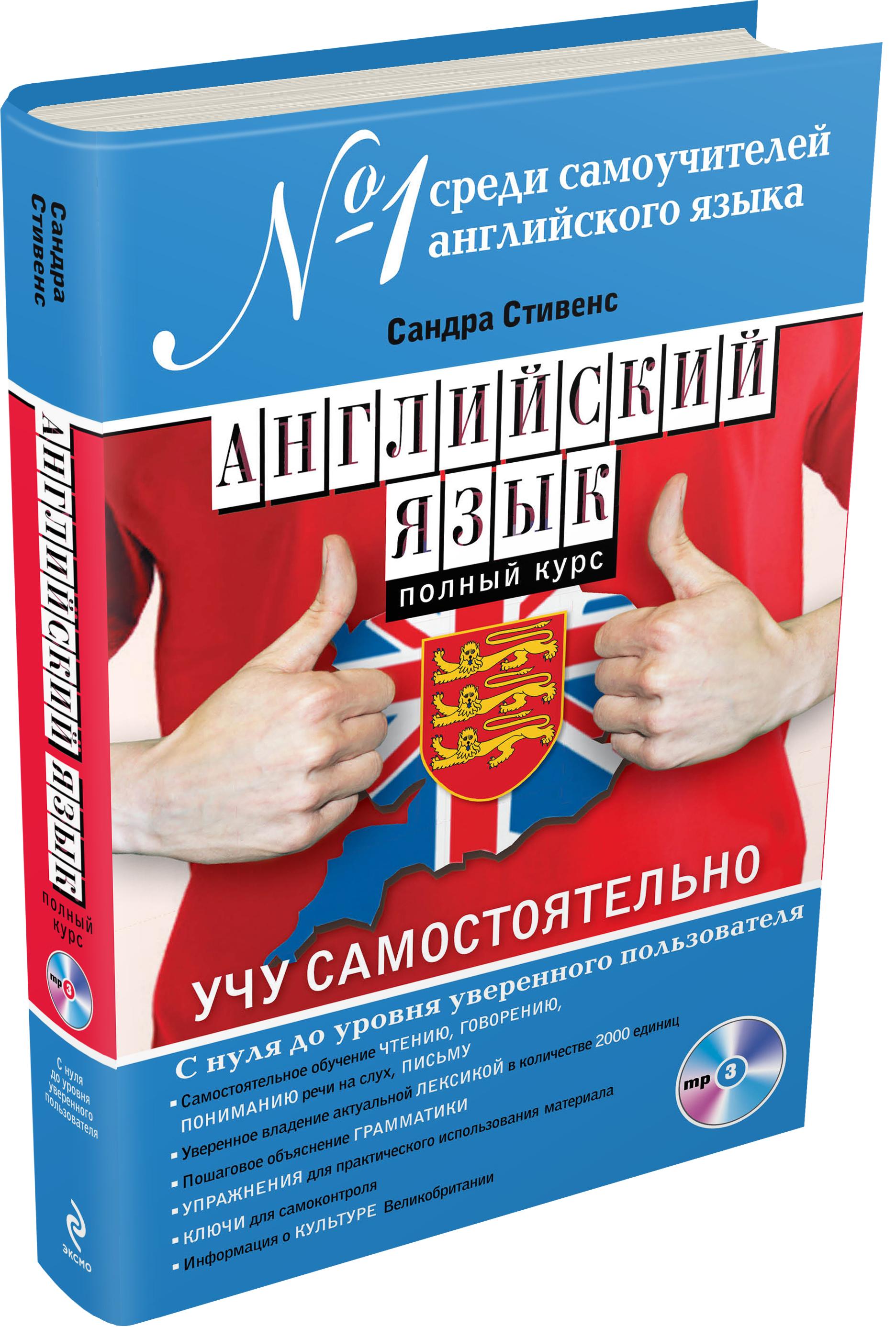 Английский язык. Полный курс. Учу самостоятельно (+CD)