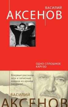 Аксенов В.П. - Одно сплошное Карузо обложка книги