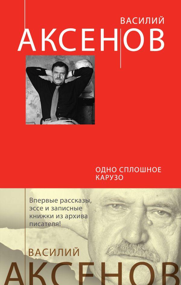 Одно сплошное Карузо Аксенов В.П.