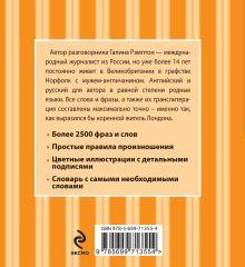Обложка сзади Русско-английский разговорник. Оранжевый гид