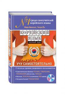 Марк Винсент, Чехун Ён - Корейский язык. Полный курс. Учу самостоятельно (+CD) обложка книги