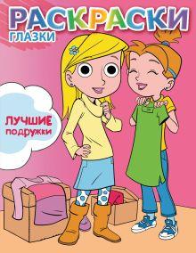 - Лучшие подружки обложка книги