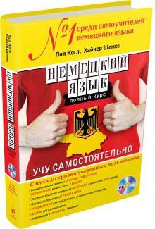 Когл П., Шенке Х. - Немецкий язык. Полный курс. Учу самостоятельно (+CD) обложка книги