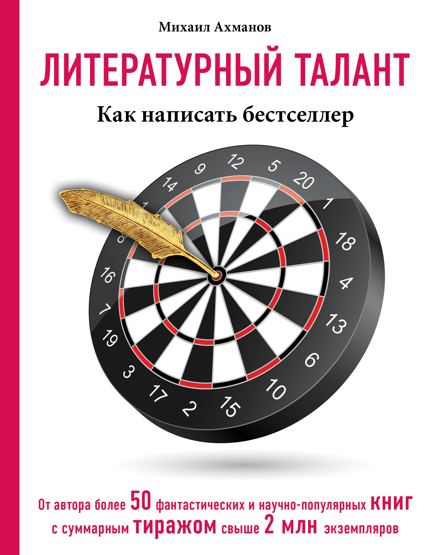 Литературный талант: Как написать бестселлер ( Ахманов М.С.  )