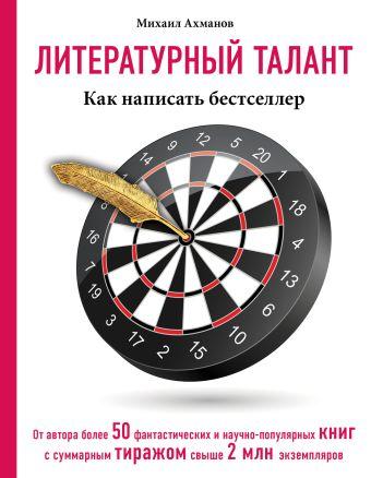 Литературный талант: Как написать бестселлер Ахманов М.С.
