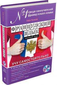 Грэхем Г. - Французский язык. Полный курс. Учу самостоятельно (+CD) обложка книги