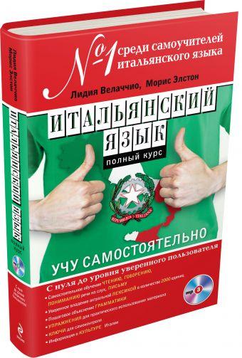 Итальянский язык. Полный курс. Учу самостоятельно (+CD) Велаччио Л., Элстон М.