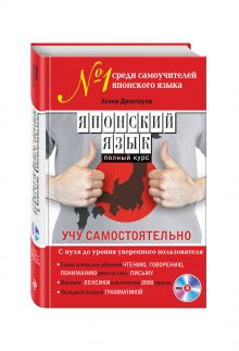 Джилхули Х. - Японский язык. Полный курс. Учу самостоятельно (+CD) обложка книги
