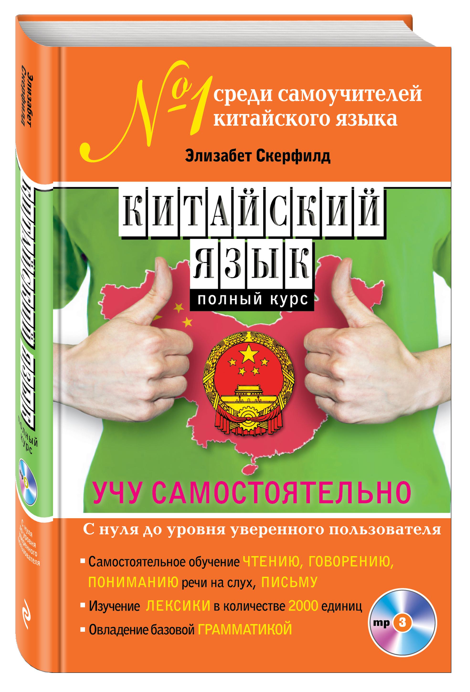Китайский язык. Полный курс. Учу самостоятельно (+CD) ( Скерфилд Э.  )