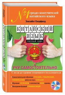 Скерфилд Э. - Китайский язык. Полный курс. Учу самостоятельно (+CD) обложка книги