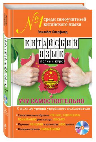 Китайский язык. Полный курс. Учу самостоятельно (+CD) Скерфилд Э.