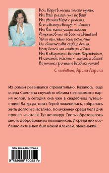 Обложка сзади Жизнь после свадьбы Арина Ларина