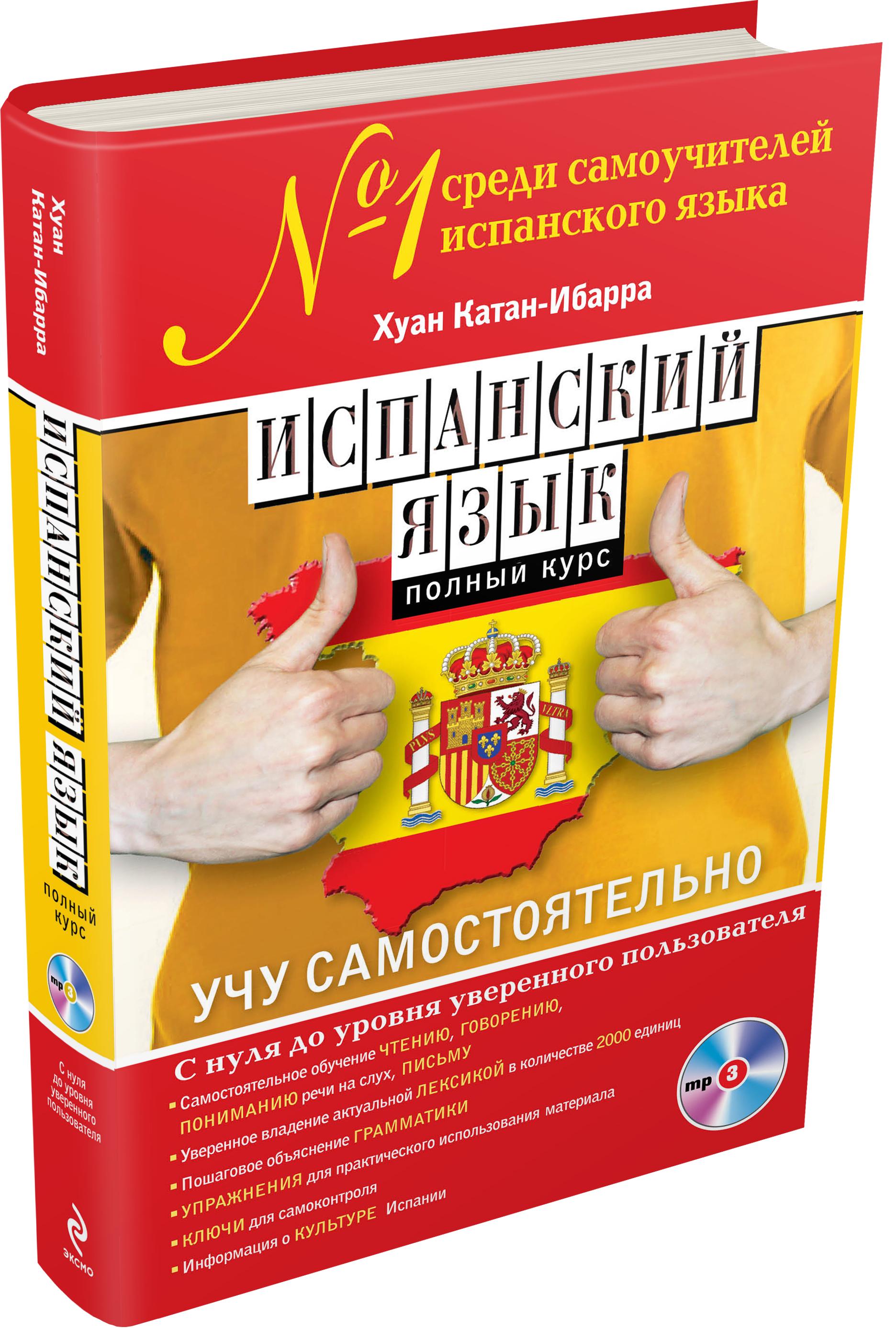 Испанский язык. Полный курс. Учу самостоятельно (+CD) ( Катан-Ибарра Х.  )