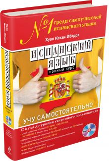 Катан-Ибарра Х. - Испанский язык. Полный курс. Учу самостоятельно (+CD) обложка книги