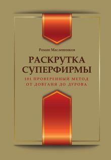 Масленников Р.М. - Раскрутка суперфирмы. 101 проверенный метод: от Довганя до Дурова обложка книги