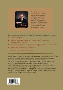Обложка сзади Раскрутка суперфирмы. 101 проверенный метод: от Довганя до Дурова Масленников Р.М.