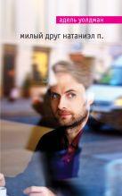 Уолдман А. - Милый друг Натаниэл П.' обложка книги