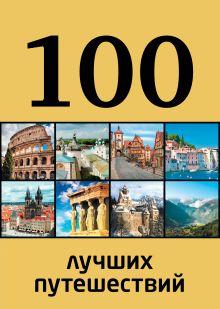- 100 лучших путешествий обложка книги
