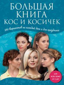 - Большая книга кос и косичек обложка книги