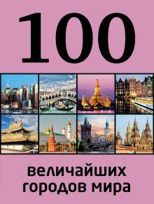 - 100 величайших городов мира обложка книги