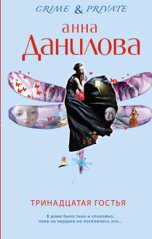 Обложка Тринадцатая гостья Анна Данилова
