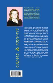 Обложка сзади Тринадцатая гостья Анна Данилова
