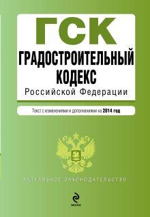 Обложка Градостроительный кодекс Российской Федерации : текст с изм. и доп. на 2014 год