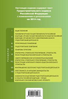 Обложка сзади Градостроительный кодекс Российской Федерации : текст с изм. и доп. на 2014 год