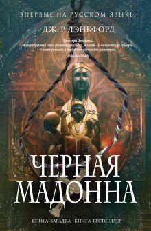 Лэнкфорд Дж. Р. - Черная мадонна обложка книги